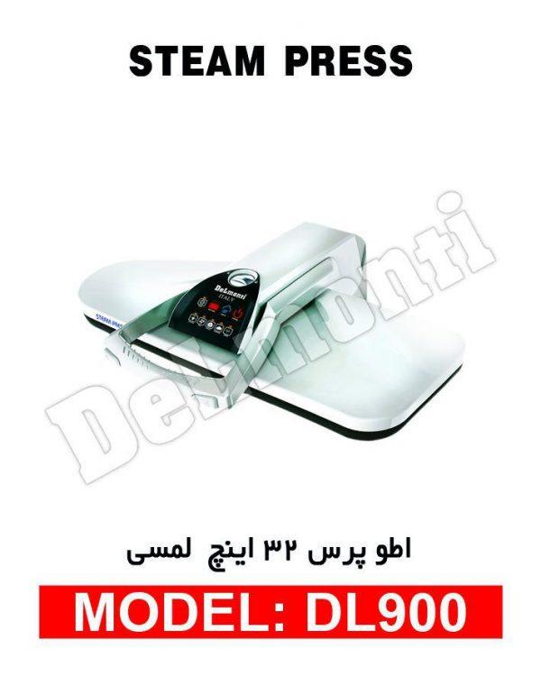 اتو پرس 32 اینچ دلمونتی DELMONTI مدل DL 900