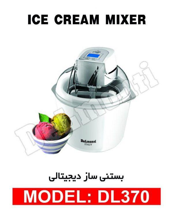 بستنی ساز دیجیتالی دلمونتی DELMONTI مدل DL 370