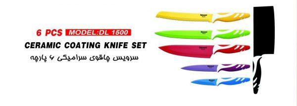سرویس چاقوی سرامیکی 6 پارچه دلمونتی DELMONTI مدل DL 1500