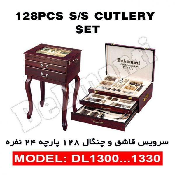 سرویس قاشق و چنگال 24 نفره 128 پارچه دلمونتی DELMONTI مدل 1300...1330