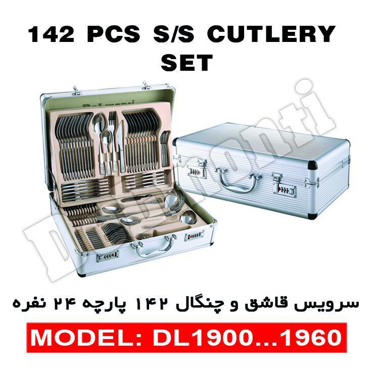 سرویس قاشق و چنگال 142 پارچه 24 نفره دلمونتی DELMONTI مدل 1900...1960