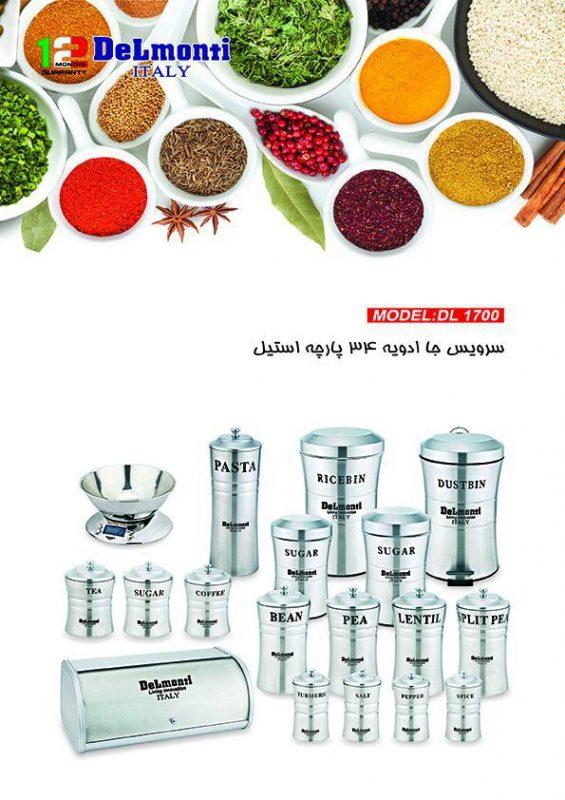 سرویس 34پارچه آشپزخانه کامل و جا ادویه دلمونتی DELMONTI مدل DL 1700