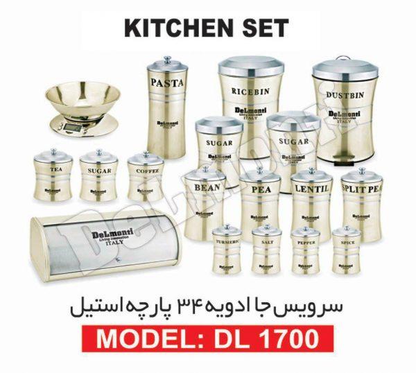 سرویس آشپزخانه و جا ادویه 34 پارچه استیل کرم دلمونتی DELMONTI مدل DL 1700